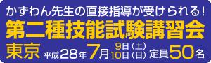 第二種技能試験講習会(2016年/東京)