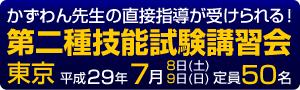第二種技能試験講習会 2017年東京