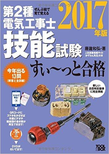 第2種電気工事士技能試験すぃ~っと合格2017年版