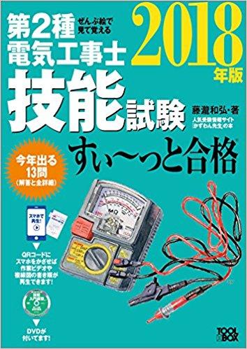 ぜんぶ絵で見て覚える第2種電気工事士 技能試験すい〜っと合格(2018年版)