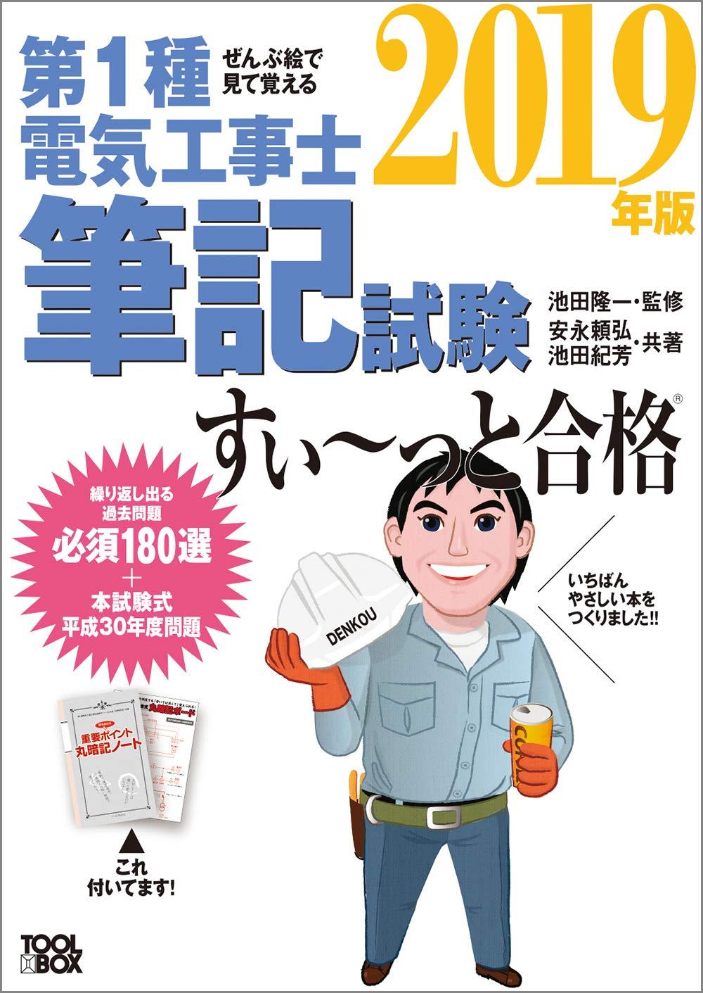 2019年版 絵で見て覚える第1種電気工事士 筆記試験すい~っと合格