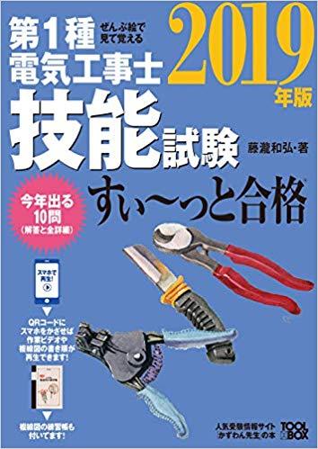 ぜんぶ絵で見て覚える 第1種電気工事士 技能試験すい〜っと合格2019年版