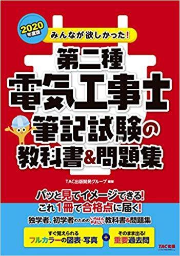 第二種電気工事士筆記試験の教科書&問題集
